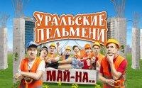«Май-На!» Уральские пельмени.